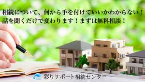 司法書士法人 彩りサポート - ③