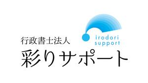 行政書士法人 彩りサポート - ①